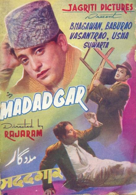 bhagwan movie Madadgar